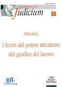LIMITI DEL POTERE ISTRUTTORIO DEL GIUDICE DEL LAVORO (I)